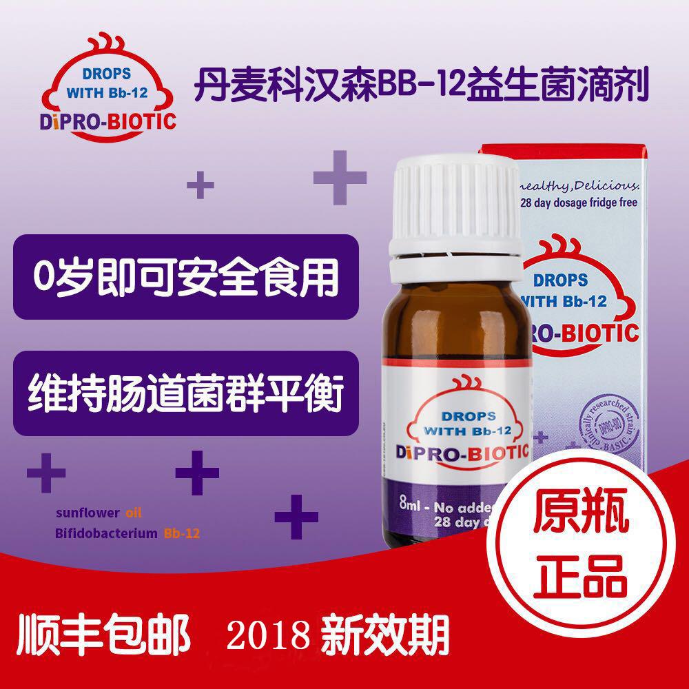 丹麦科汉森bb-12双歧杆菌益生菌滴剂新生婴幼儿童宝宝8ml顺丰包邮