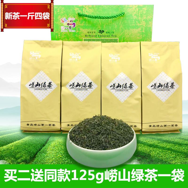 崂山绿茶2017年新茶春茶500g散装特级浓香型袋装崂山茶叶青岛特产