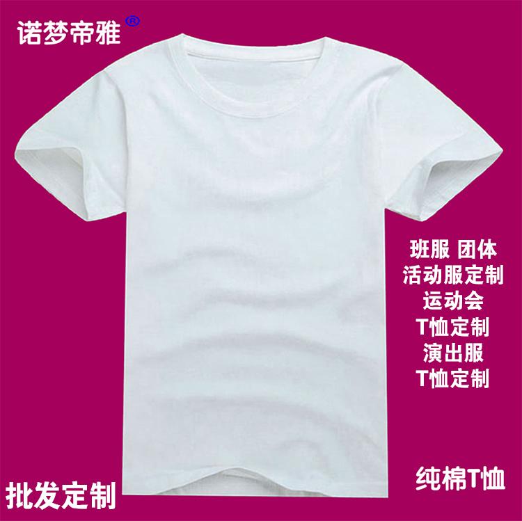 纯白t恤男女短袖宽松纯色班服批发半袖纯棉圆领空白广告衫印字log