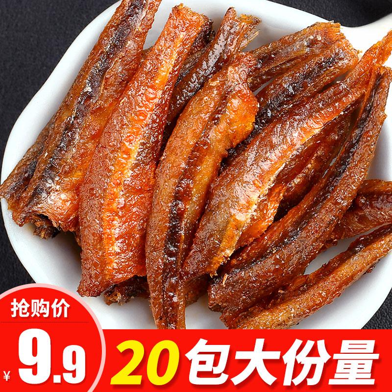 20包仅9.9元! 香辣小鱼仔海味即食鱼干湖南特产麻辣小吃休闲零食