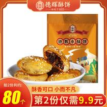 德辉酥饼梅干菜肉义乌金华黄山风味烧饼小吃浙江美食特产零食袋装