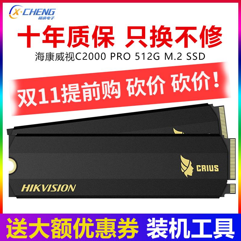 海康威视C2000 PRO 512G 1T 2T NVM M.2固态硬盘SSD 256G笔记本盘