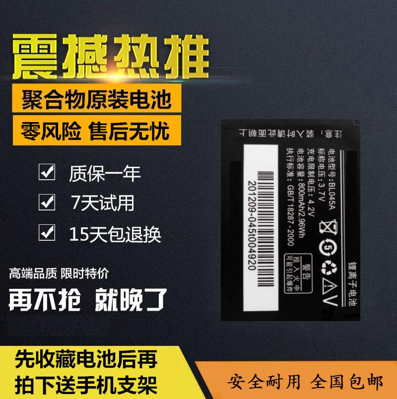 联想BL045A原装电池I389 I300 E520 S600 E268 i320手机电池 电板