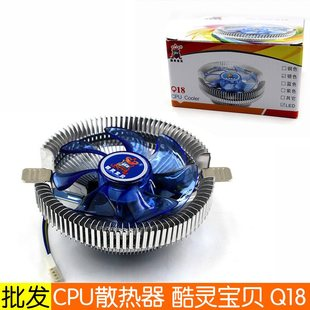 Coolbaby Q18 with blue light CPU fan amd universal CPU fan