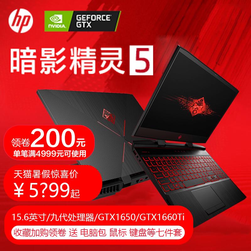 HP/惠普暗影精灵5代九代i7-9750H 15.6英寸游戏笔记本电脑GTX1650/GTX1660Ti/RTX2060独显6G 144hz暗影4代pro