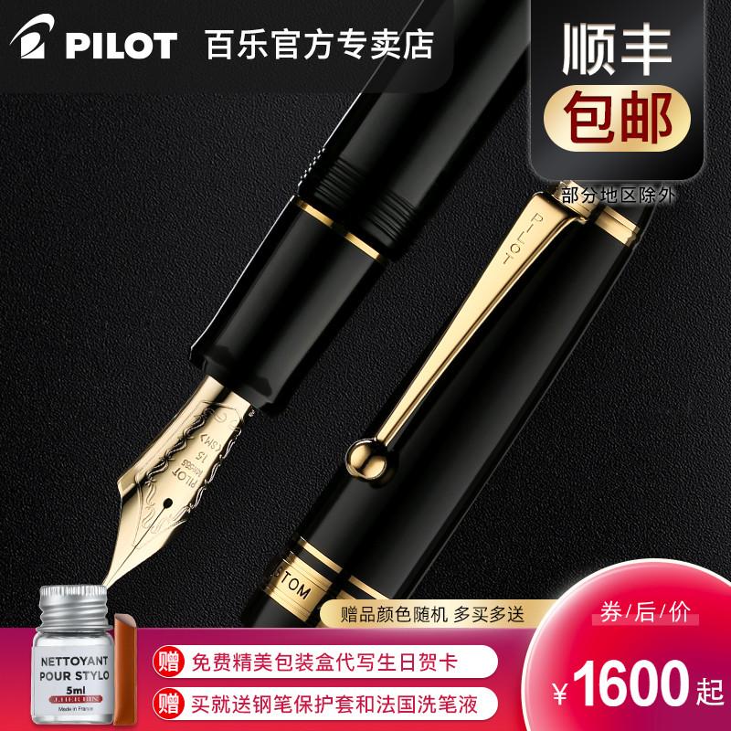 顺丰!12期免息pilot /百乐钢笔