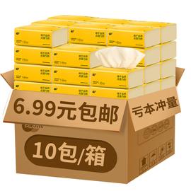 限时特价6.9包邮10包缘点家用卫生纸巾批发擦手纸餐巾抽纸整箱装