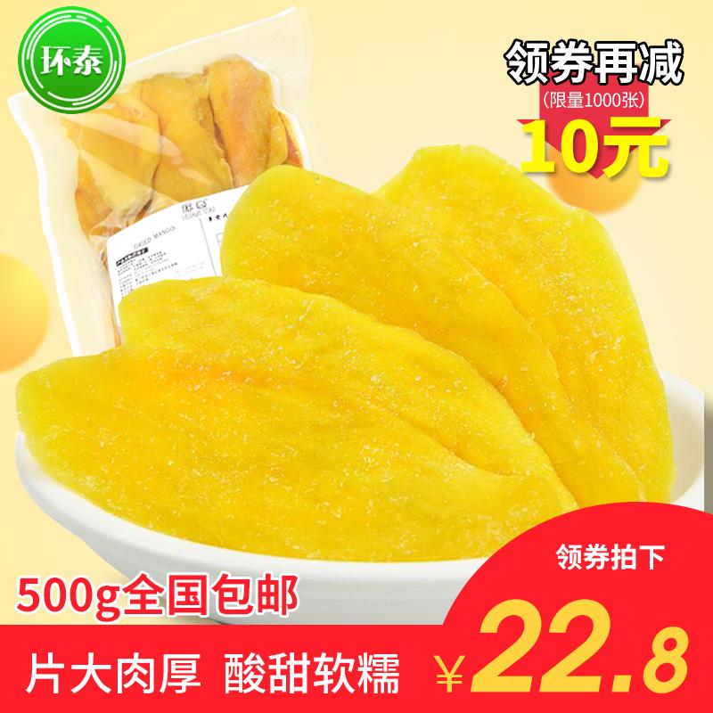 【环泰】风味芒果干500g蜜饯果脯低卡水果干类片大肉厚无色素包邮