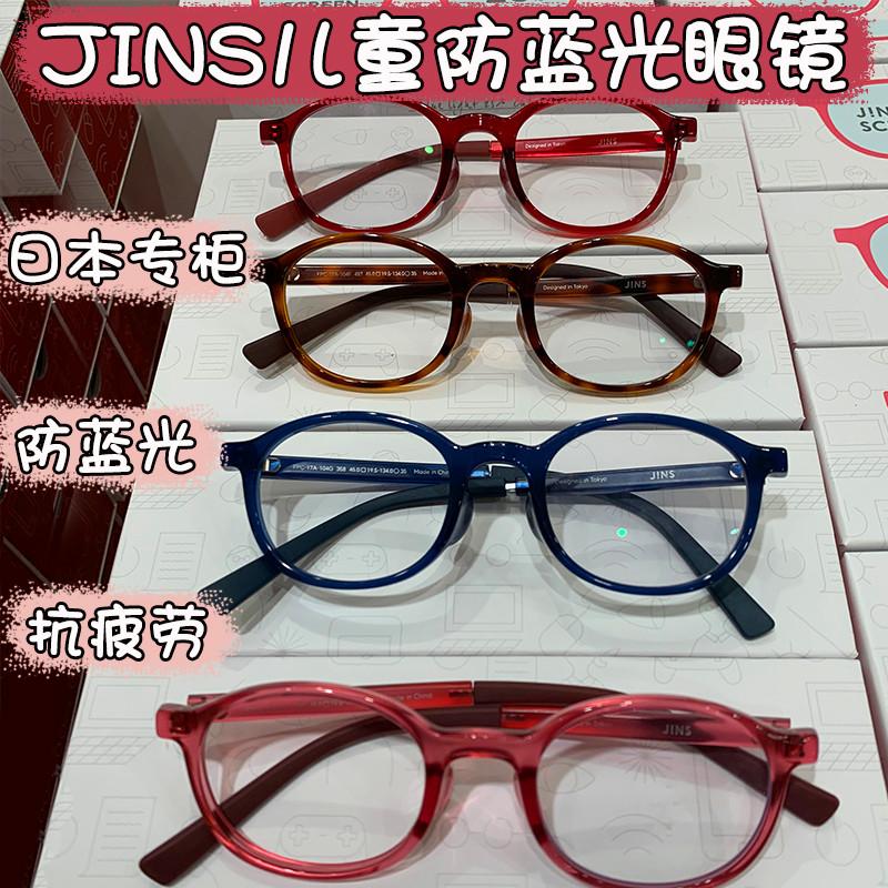 日本专柜新款JINS儿童大框防电脑电视蓝光防辐射PC电子护目护眼镜