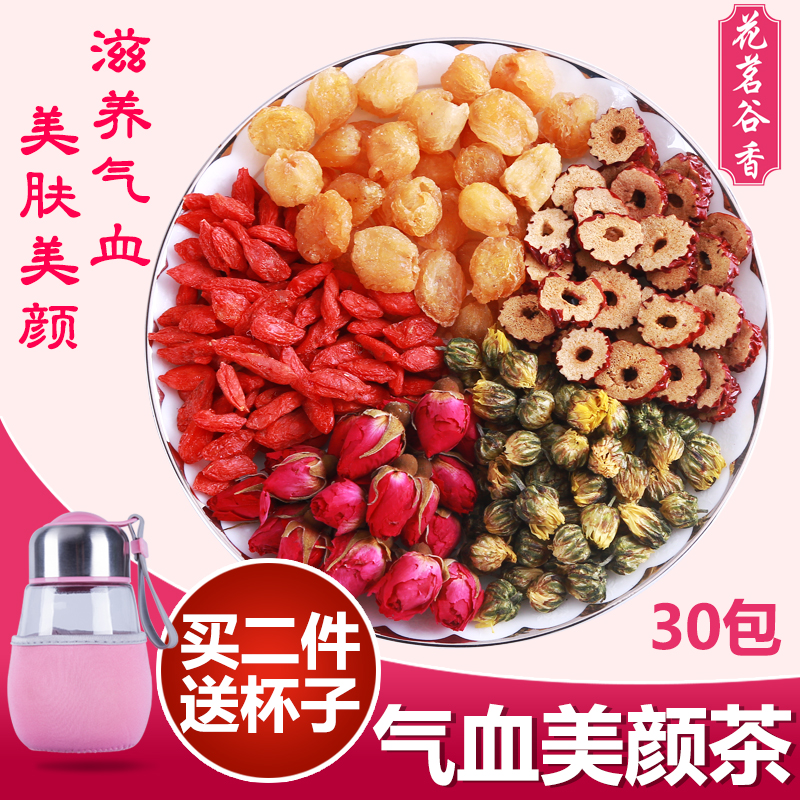 桂圆枸杞红枣胎菊花茶组合养生茶女性特级玫瑰花茶袋装秋季补气血