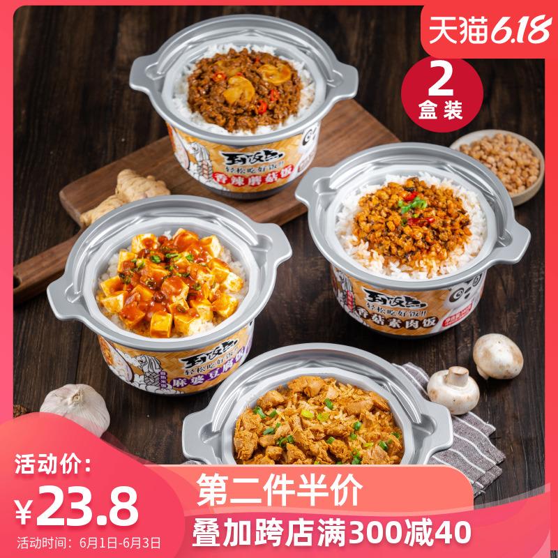 2盒装紫山自热米饭自煮方便懒人快餐 速食食品自助煲仔饭麻婆豆腐