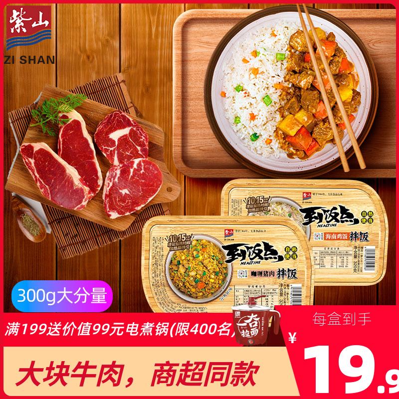 1送1 紫山到饭点自热米饭自煮方便懒人快餐 速食食品自助煲仔饭
