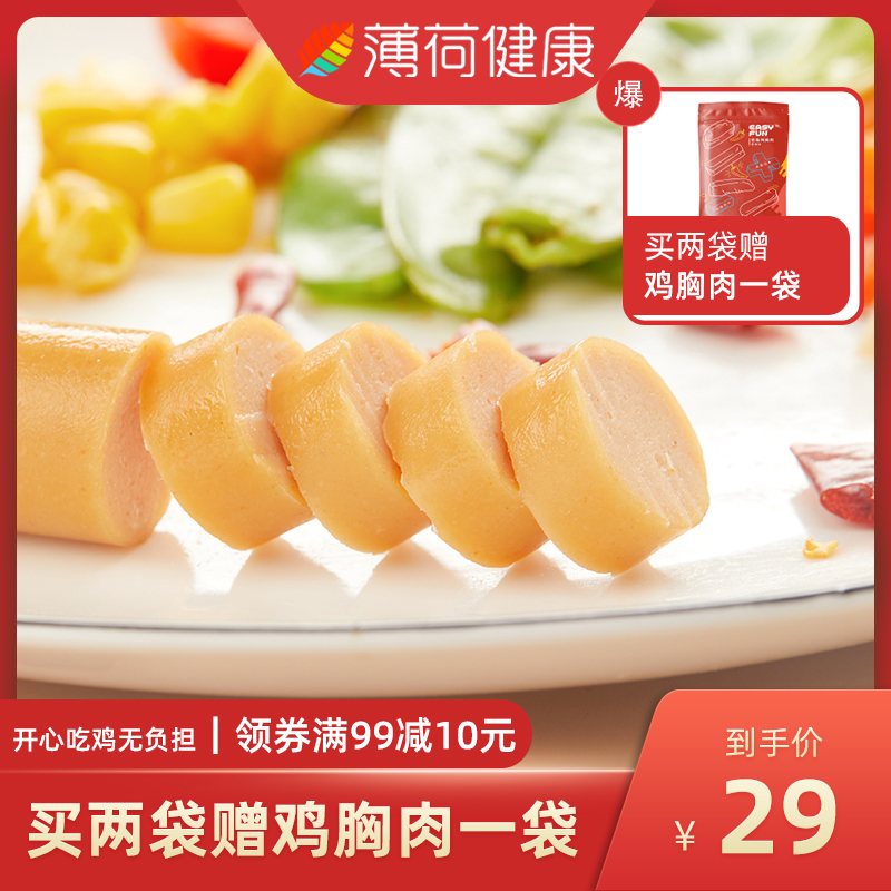 薄荷健康高蛋白低脂代餐鸡胸肉健身食品即食香辣味鸡肉肠