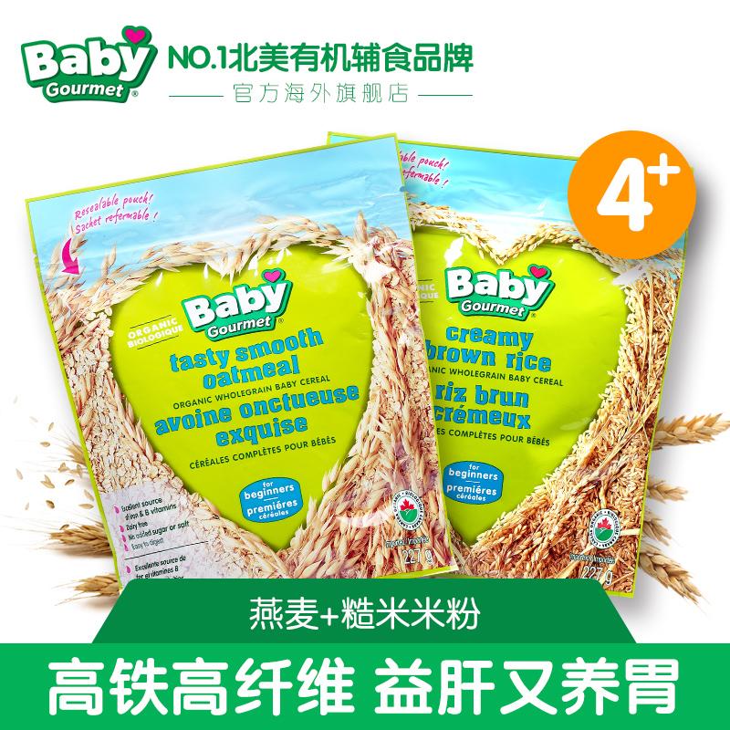 babygourmet 婴幼儿有机进口营养米粉米糊宝宝燕麦糙米辅食米粉4+