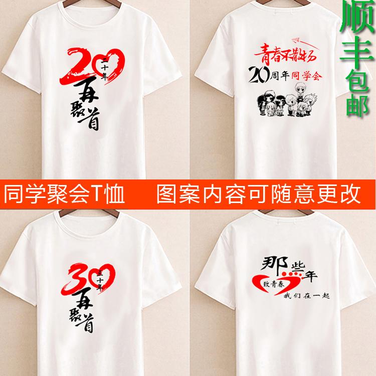 中国风文字T恤短袖DIY班服T恤定制个性情侣装团队服装DIY印制订制