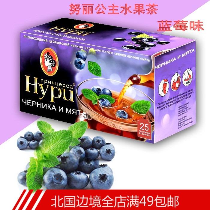 俄罗斯果茶努丽公主Noori/Hypu水果茶袋泡茶蓝莓果味茶37.5克