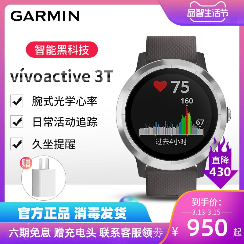 Garmin佳明vivoactive3T/VA3智能支付GPS定位光电心率瑜伽骑行跑步时尚健康多功能男女同款运动手表