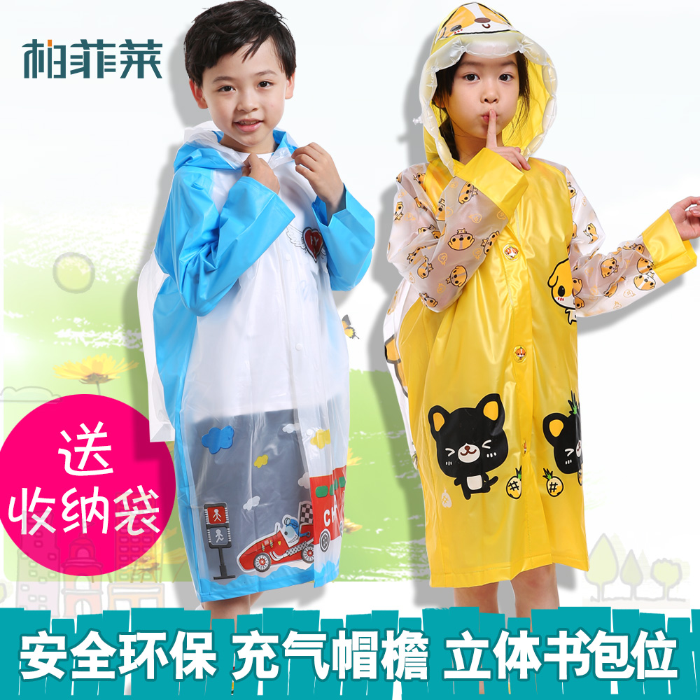 柏菲莱儿童雨衣男童书包位雨衣小学生女童卡通宝宝幼儿园雨披防水