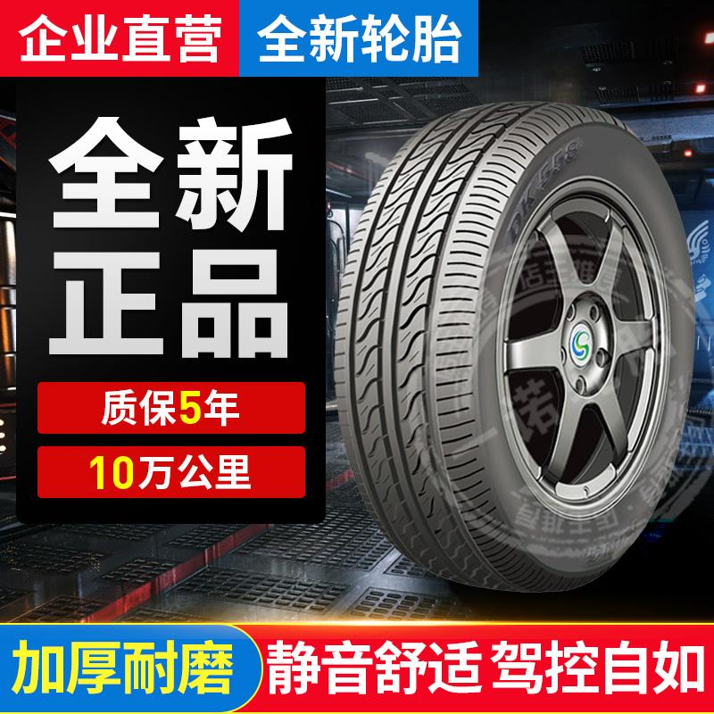 汽车轮胎175/185/195/205/215/225/50 55 60 65 70R14R15R16r17