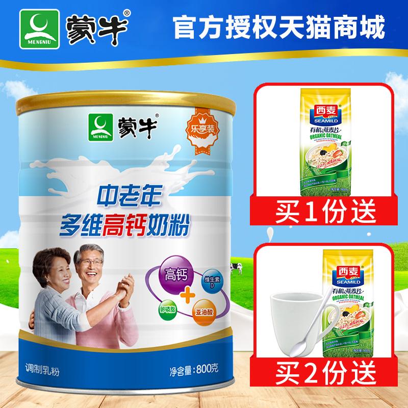 蒙牛中老年多维高钙奶粉800g罐装成人中老年人营养补钙早餐牛奶粉
