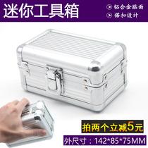 五金工具箱 迷你mini箱 铝合金工具箱 收纳盒 精密仪器箱可加海绵