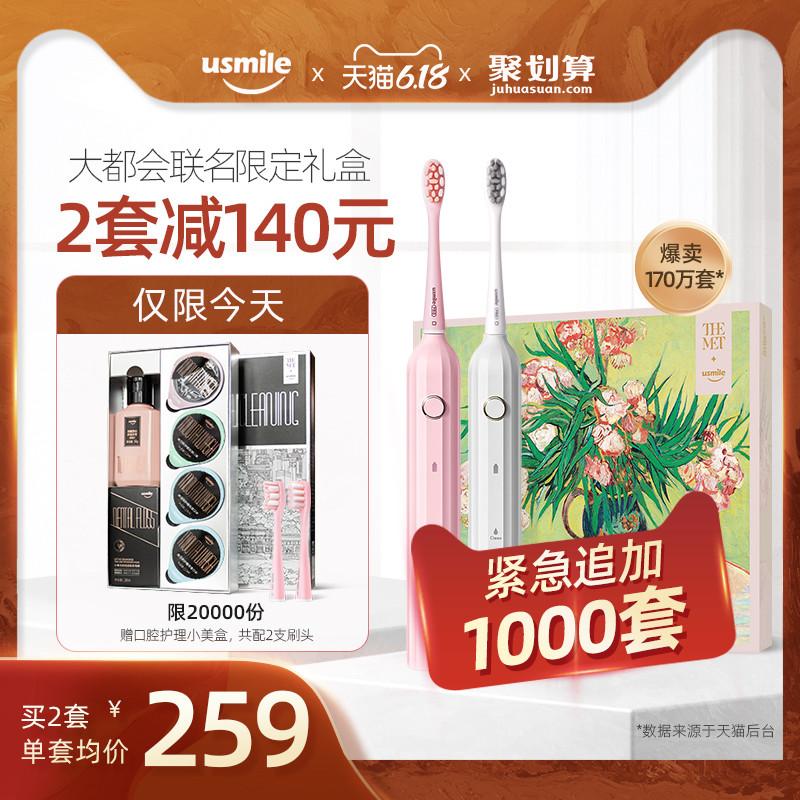 usmile电动牙刷男女成人充电式软毛牙刷声波自动电动牙刷Y1