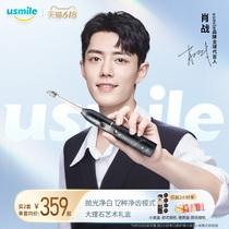 【肖战同款】usmile电动牙刷男女成人充电式全自动声波大理石牙刷