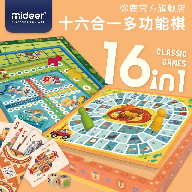 MiDeer弥鹿儿童16合一多功能桌游棋盘游戏亲子益智早教棋类玩具