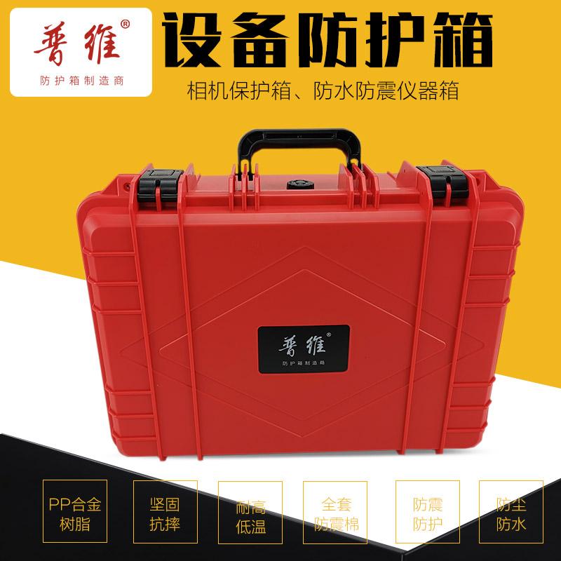 特大容量五金工具箱防水防潮箱摄影器材箱无人机模型收纳箱防护箱