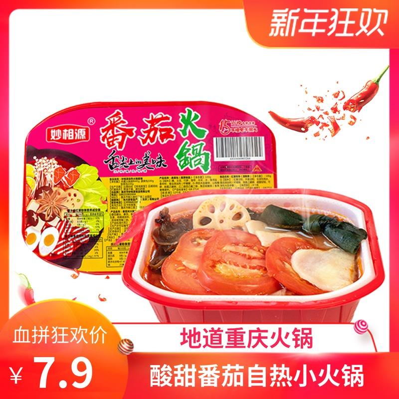 番茄自热火锅重庆火锅自热懒人小火锅麻辣烫懒人即食网红小火锅