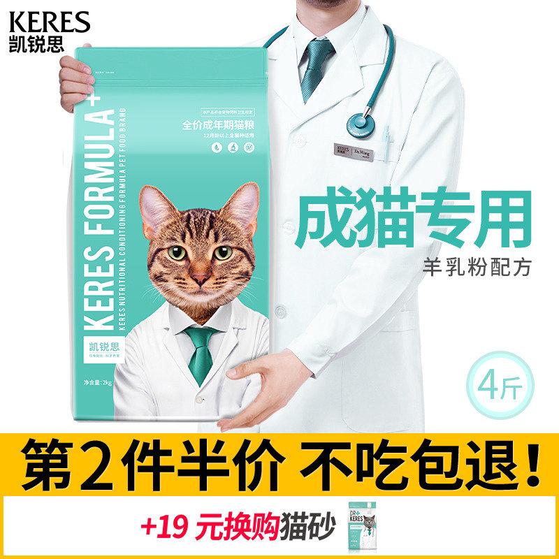 凯锐思DHA羊初乳 天然猫粮成猫专用鱼肉海洋鱼深海鱼天然粮4斤