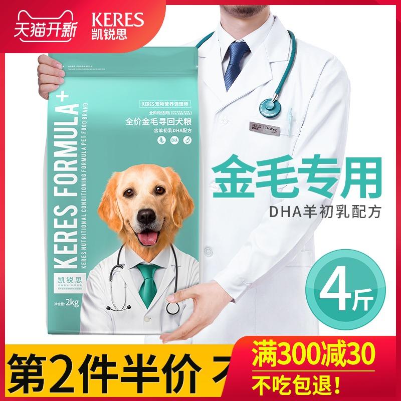 金毛狗粮幼犬成犬专用中大型犬专用粮补凯锐思