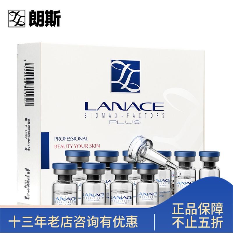 朗斯皮肤修护冻干粉套5对 原名称皮肤修护精华干粉微针 水光针