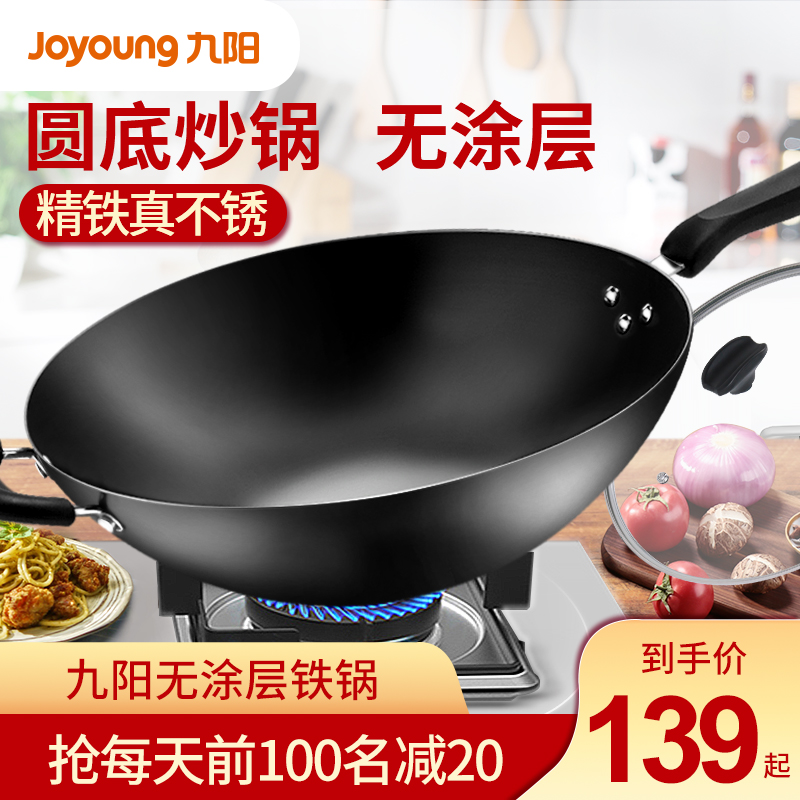 九阳大铁锅炒锅家用炒菜锅老式燃气灶适用煤气灶专用无涂层不粘锅