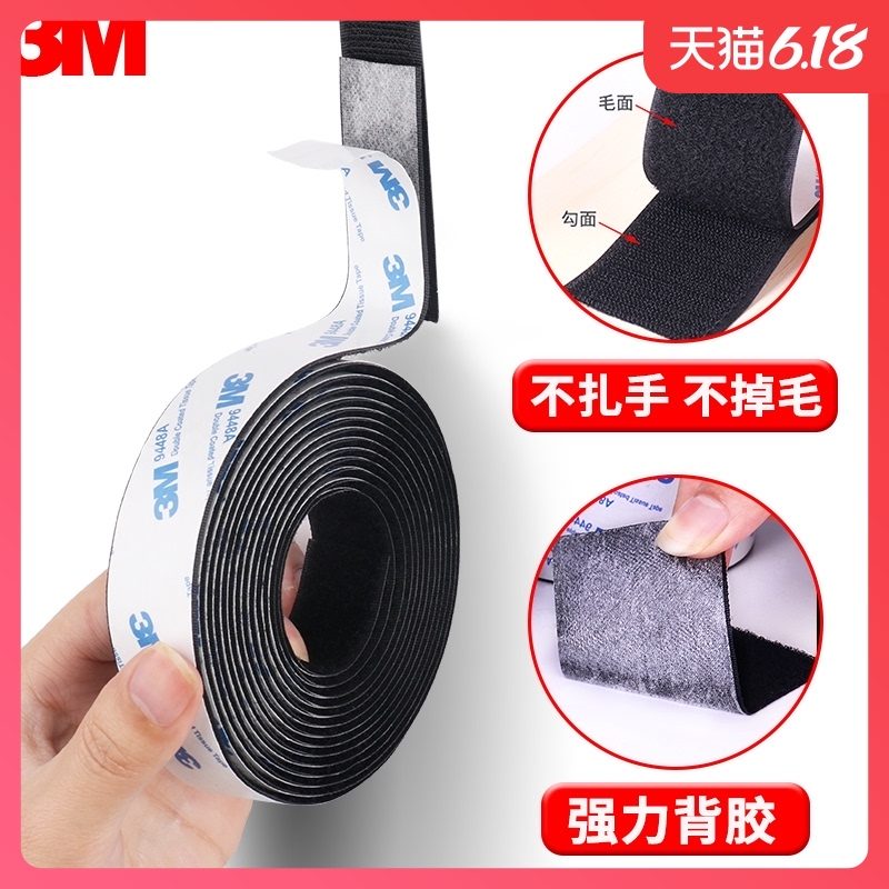 3m双面胶强力高粘度固定魔术贴背胶汽车脚垫防滑自粘扣带遮光窗帘