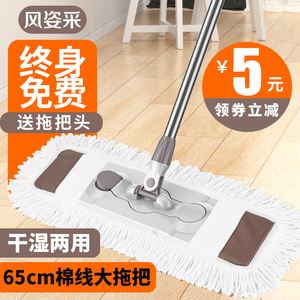 Flat mop free hand-washing household wood flooring one mop cotton mop large lazy wet and mop