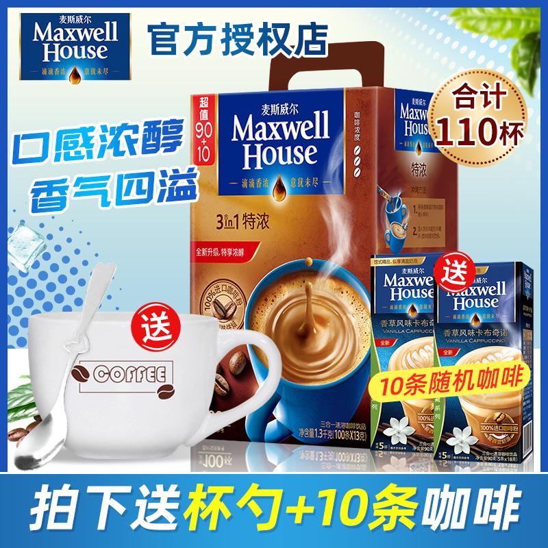 新货麦斯威尔咖啡特浓原味三合一速溶即溶咖啡粉饮品100条礼盒装