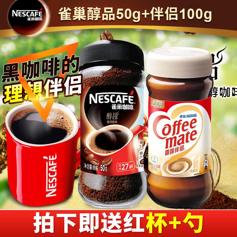 包邮Nestle/雀巢醇品速溶黑咖啡粉50g瓶装加雀巢伴侣100g组合套餐