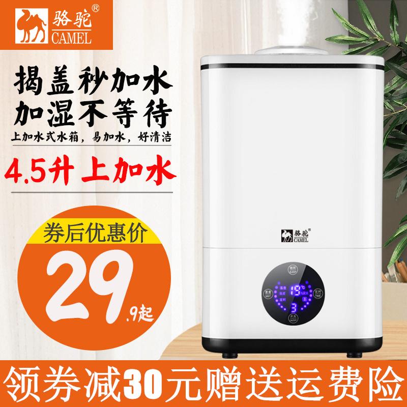 上加水加湿器大容量家用静音卧室空气大雾量办公净化香薰小型孕婴