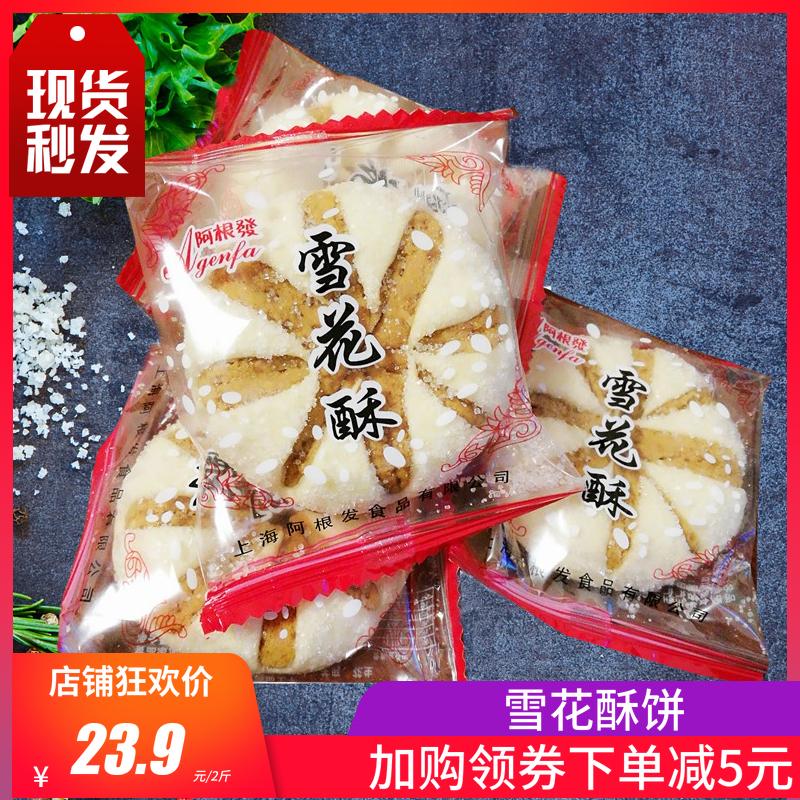 上海特产琼雪雪花酥饼4斤早餐桃酥饼宫廷零食传统糕点散装小吃