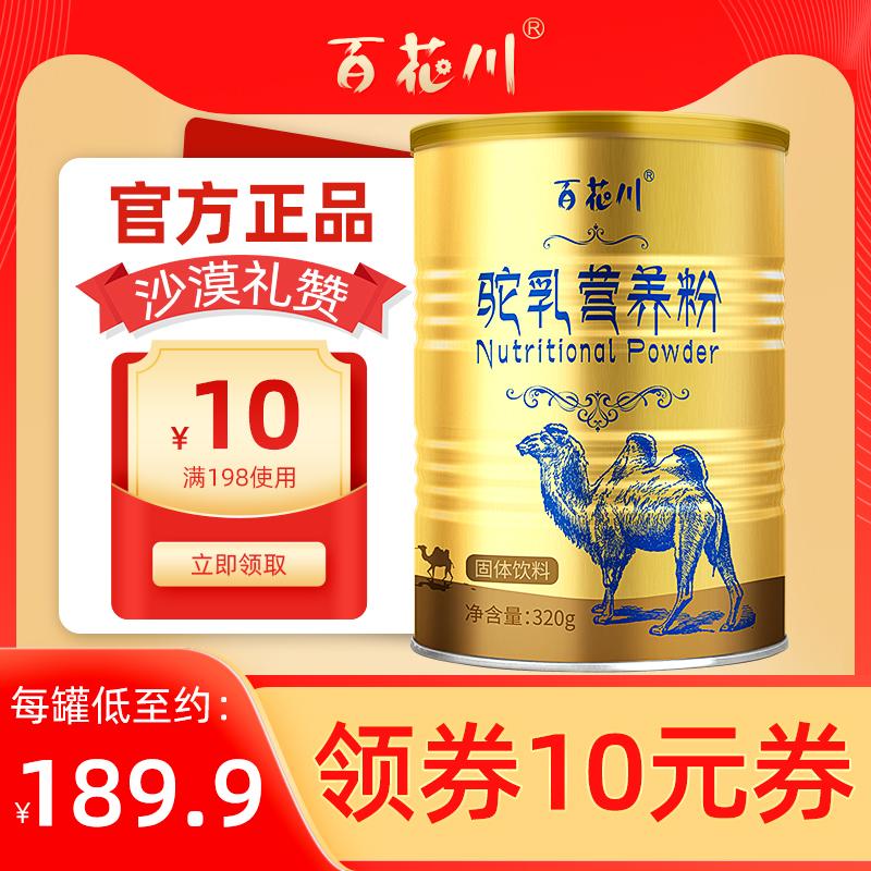 骆驼奶粉新疆伊犁中老年骆驼奶纯奶新鲜驼奶粉官方旗舰店官网正品