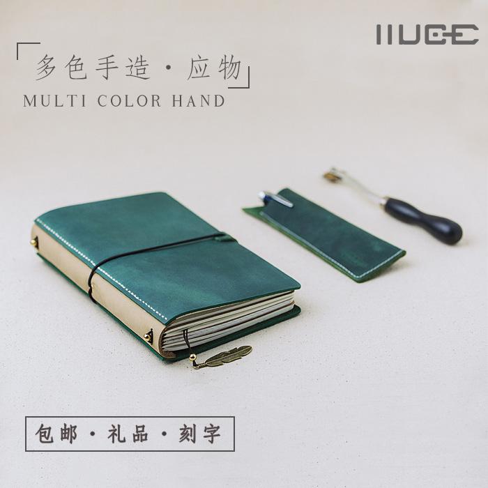 慕戈·真皮笔记本