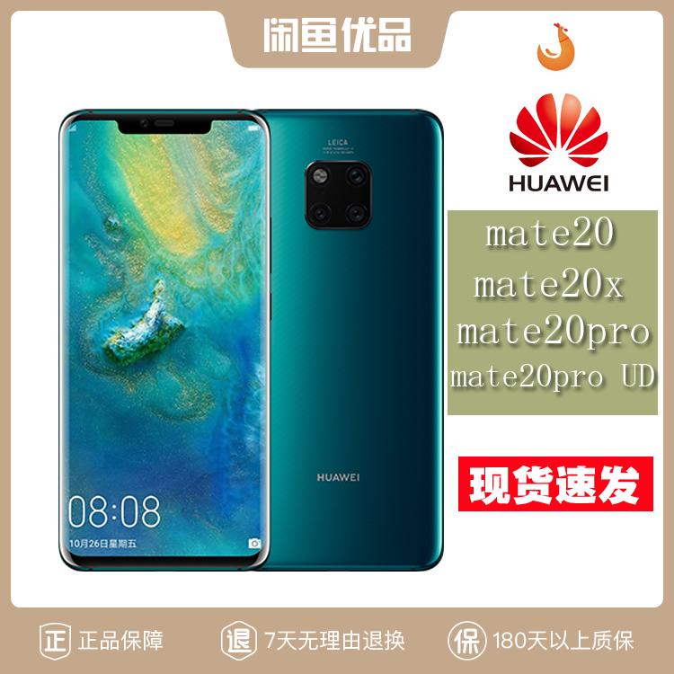 闲鱼优品二手Huawei/华为mate20全面屏mate20X大手机Mate20pro ud
