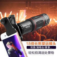 手机望远镜18倍演唱会望ku9镜头钓鱼an摄像外接放大镜头