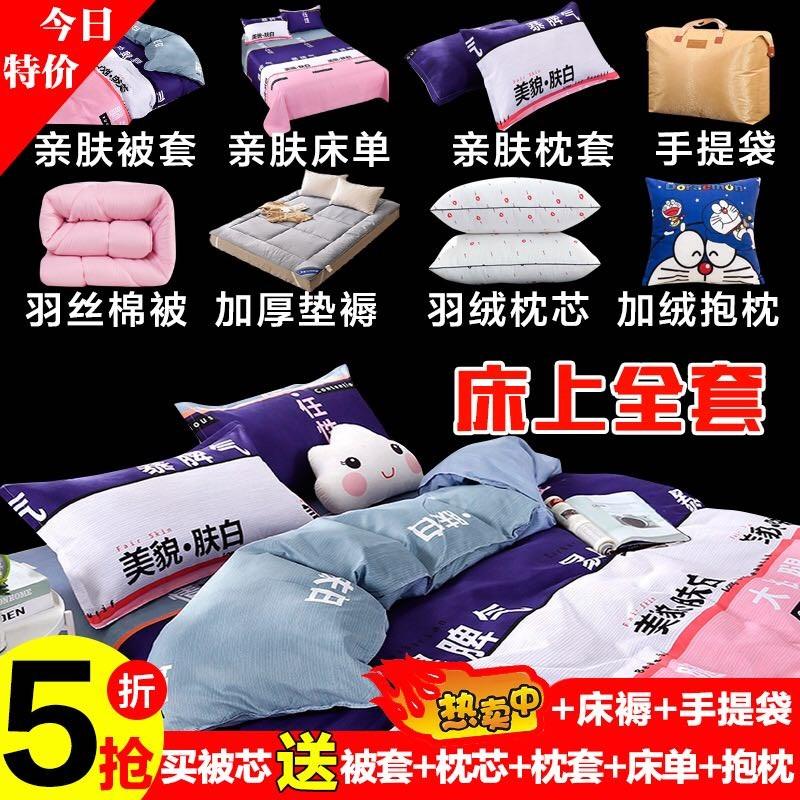 冬天盖的厚被子带床上铺的垫被子送被套被芯被褥全套装六件套用品