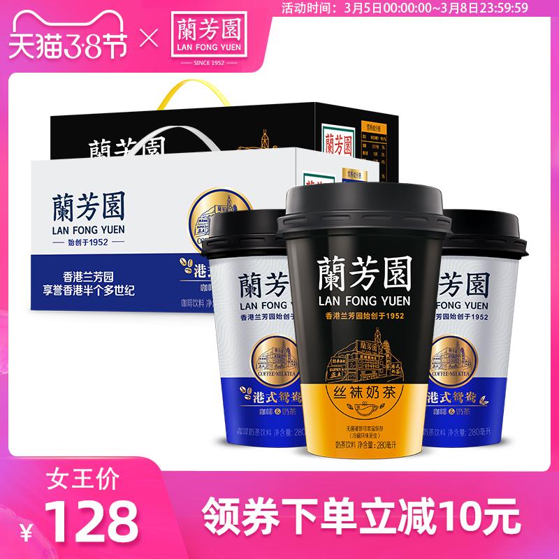 兰芳园丝袜奶茶6杯装+鸳鸯奶茶6杯正式组合 网红港式即饮咖啡奶茶
