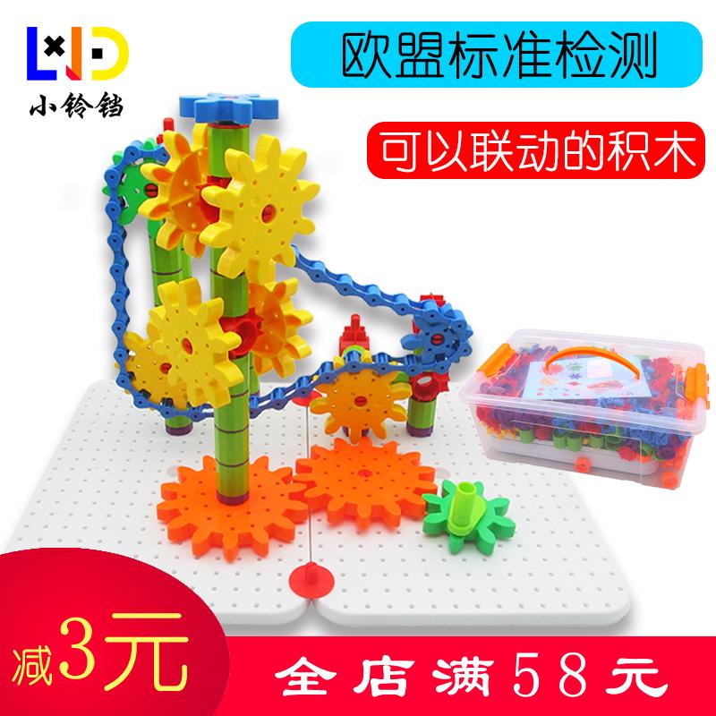 旋转联动齿轮积木 幼儿园儿童益智链条拼装玩具 男孩女孩拼插启迪