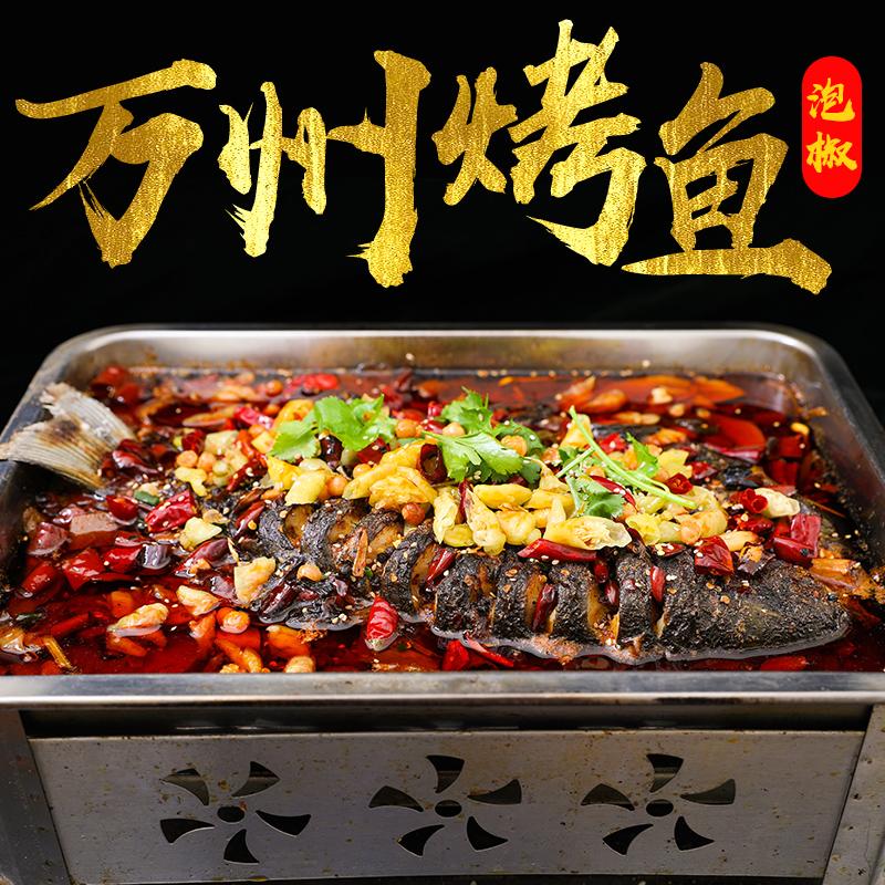 十吉重庆万州烤鱼调料200g正宗烤鱼秘制调料烤鱼纸包鱼用料