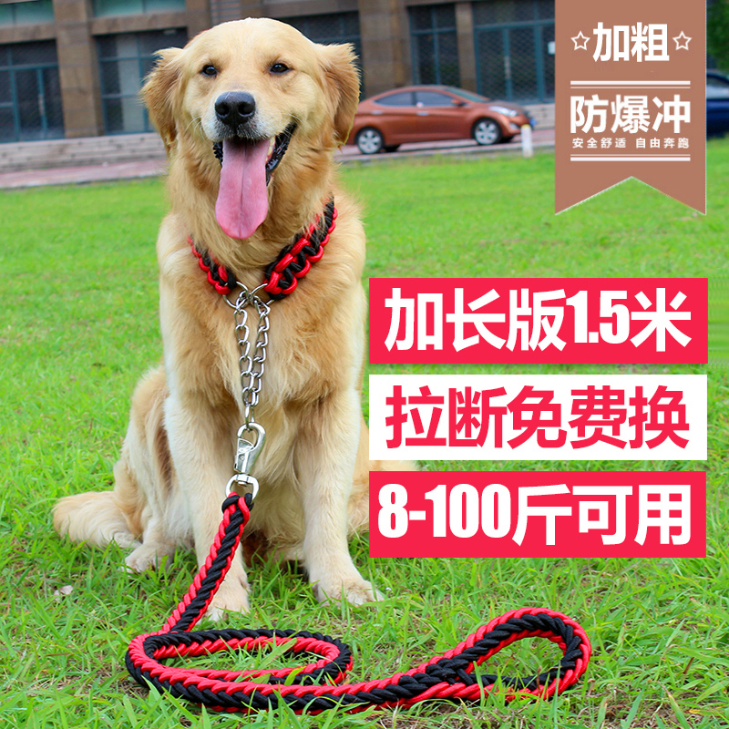 狗狗牵引绳中型大型犬金毛哈士奇萨摩耶阿拉斯加遛狗绳项圈狗链子