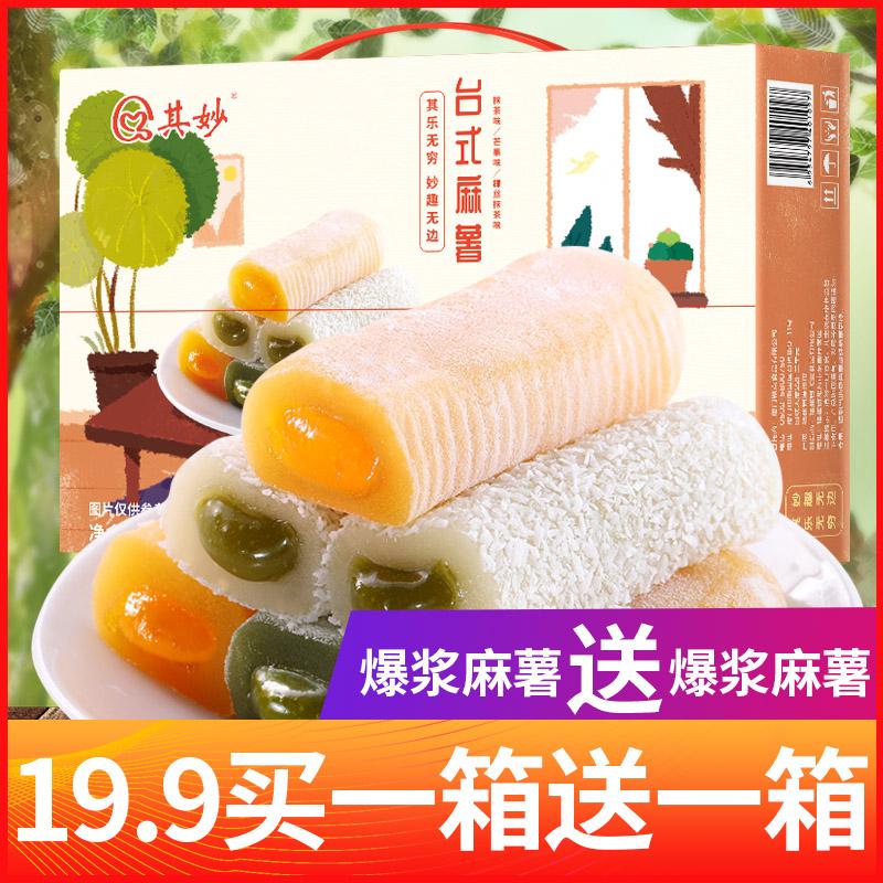 爆浆麻薯干吃汤圆面包整箱糯米糍粑早餐食品小吃好吃的零食排行榜